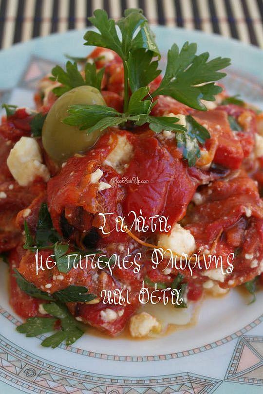 salata me piperies florinis-title