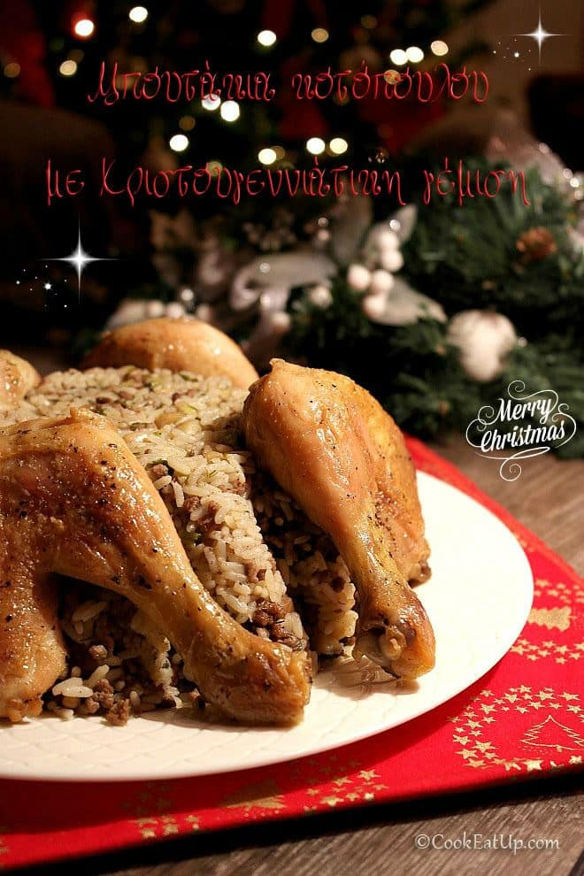 Μπουτάκια κοτόπουλου με Χριστουγεννιάτικη γέμιση