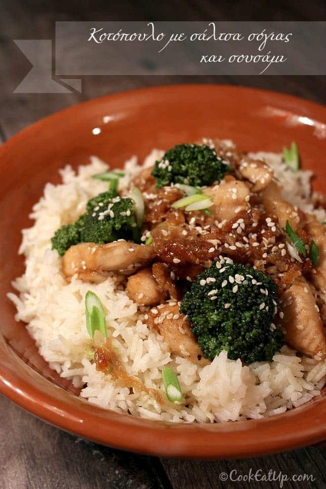 Κοτόπουλο με σάλτσα σόγιας και σουσάμι