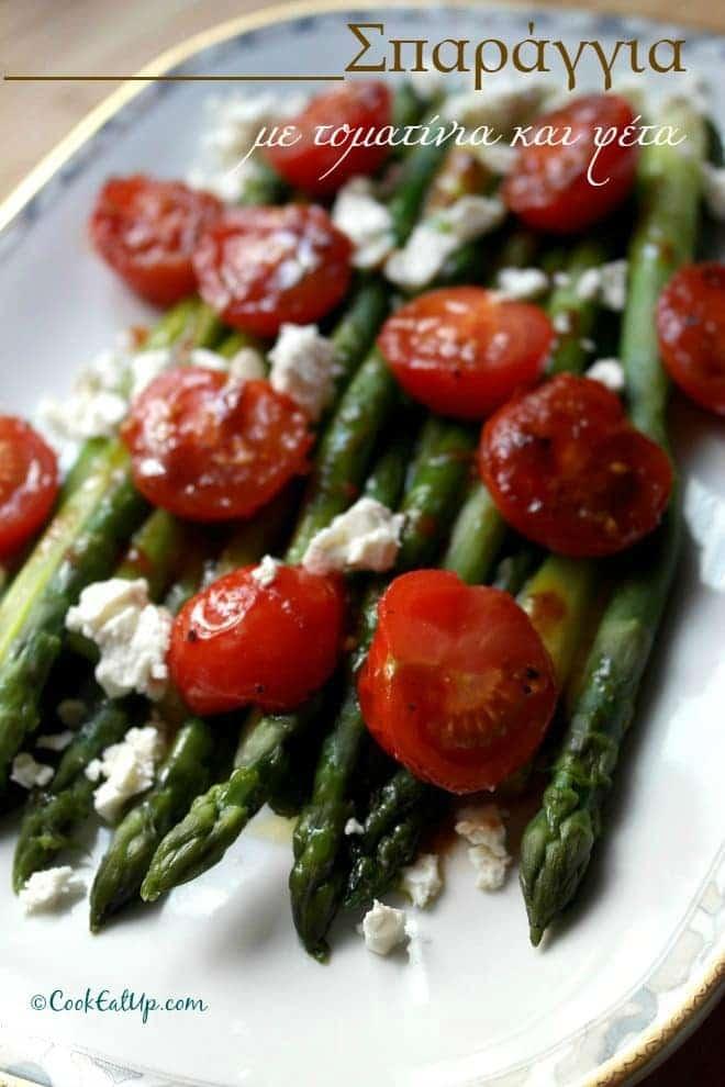 sparagia-me-tomatinia-title