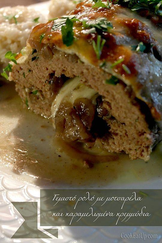 Γεμιστό ρολό με καραμελωμένα κρεμμύδια και μοτσαρέλα