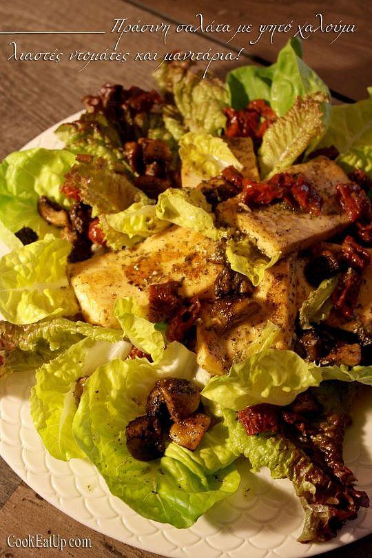 Σαλάτα με χαλούμι και μανιτάρια