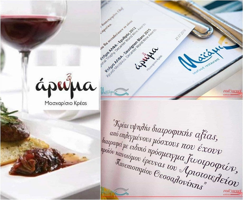 Μύρισε Φύση – Γεύσεις με ΑΡΩ(3)ΜΑ στην Θεσσαλονίκη!!!