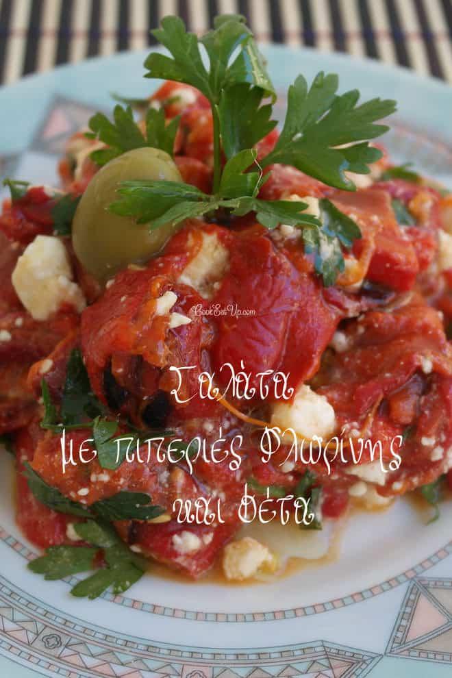 salata me piperies florinis kai feta