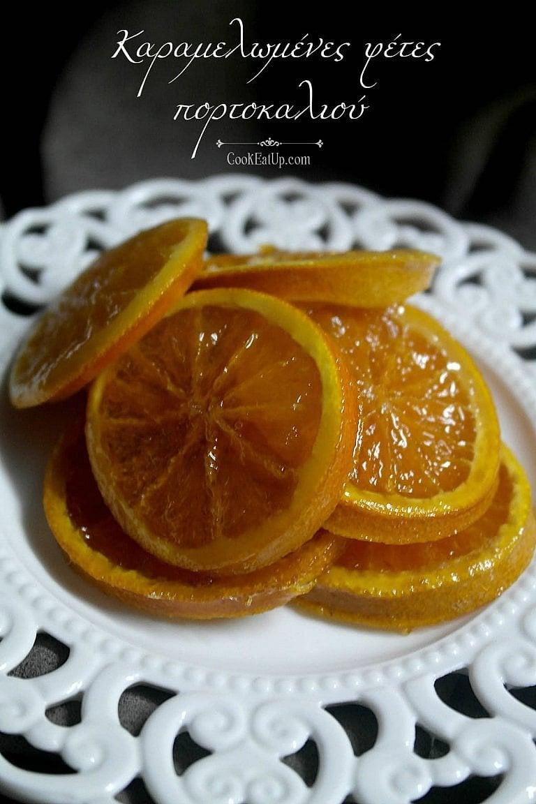 karamelomenes fetes portokaliou