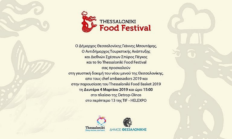 foodfestival2019